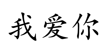in pinyin Fuck chinese